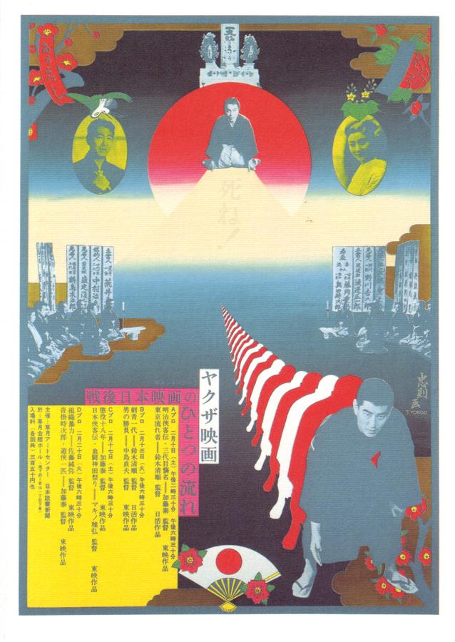 tadanori-yokoo21yakuza-movies-68